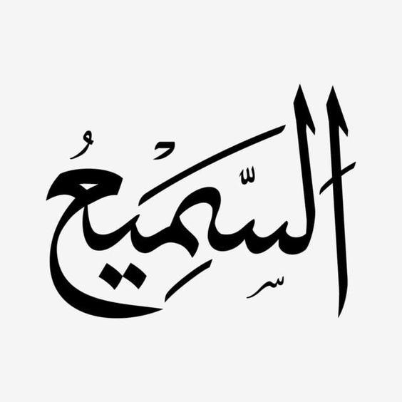 asmaul-husna-al-samii